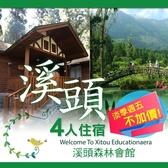 【南投/溪頭】溪頭森林會館-森呼吸四人假期(非暑假週五不加價)