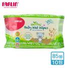 免運【FARLIN】嬰兒保濕濕紙巾(10...