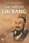 從農民到皇帝:劉邦的一生