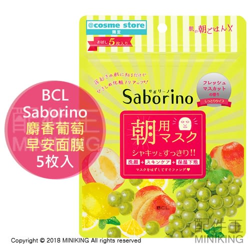 【配件王】現貨 日本 BCL Saborino 新款 早安面膜 麝香葡萄 限定版 5枚入 60秒面膜 洗臉 保濕