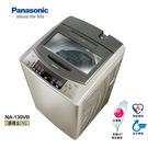 【含基本安裝】Panasonic 國際牌 NA-130VB-N 13KG超強淨洗衣機