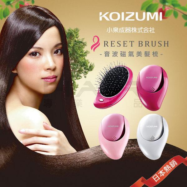 KOIZUMI Reset Brush音波振動磁氣美髮梳 攜帶款附收納袋KZB-0020 震動按摩梳 音波震動【HAiR美髮網】