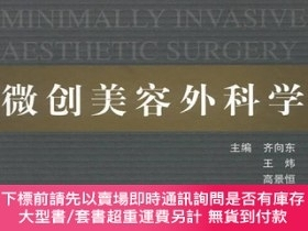 簡體書-十日到貨 R3YY【整形美容外科學全書——微創美容外科學】 9787534153006 浙江科學技術