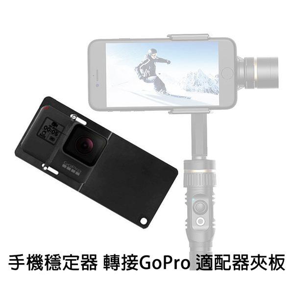 ◎相機專家◎ 手機穩定器 轉接GoPro 適配器 適配板夾具 小蟻 智雲 飛宇 Mobile2 GoPro轉接板