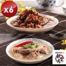【新興四六一】紅燒/清燉 優質軟骨肉獨享包-6入組