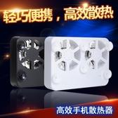 手機散熱器通用蘋果安卓平板降溫便攜支架吸盤充電寶式靜音風扇貼 魔方數碼館