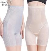 塑身褲 夏季夏天薄款高腰收腹束腰提臀神器塑身安全內褲塑形女  【八折搶購】