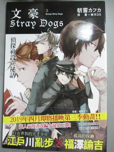 【書寶二手書T8/一般小說_G3I】文豪Stray Dogs 3 偵探社設立祕話_朝霧カフカ