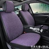 汽車坐墊全包圍四季通用座墊夏季涼墊麻布藝車內用品冰絲汽車座套 怦然心動