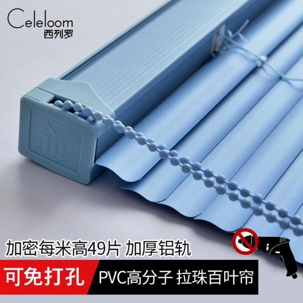 加厚高分子PVC百葉窗簾衛生間拉珠辦公室升降遮光免打孔定制電動 「ATF艾瑞斯」