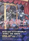 書吾命騎士(卷2 ):騎士每日例行任務( )