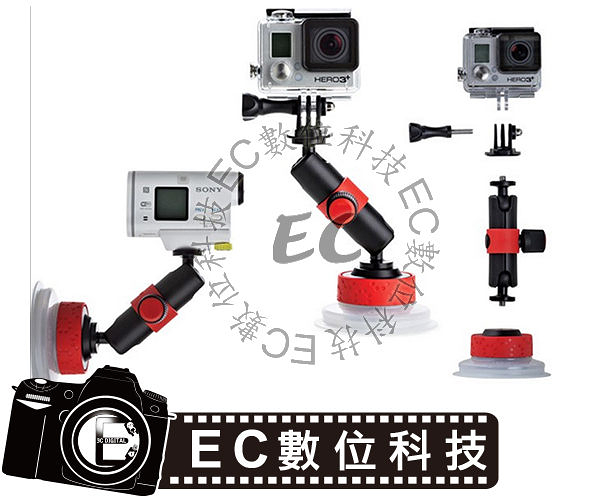 【EC數位】Suction Cup & Locking Arm 強力吸盤攝影鎖臂 萬用攝影鎖臂