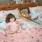 床包被套組 / 雙人特大【粉紅戀愛款-爽爽貓的熱戀】含兩件枕套  100%精梳棉  戀家小舖台灣製AAL512