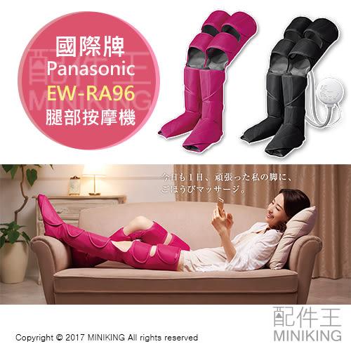 【配件王】日本代購 Panasonic 國際牌 EW-RA96 腿部按摩器 按摩機 粉/黑