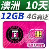 【TPHONE上網專家】澳洲 10天 12GB超大流量 4G高速上網 贈送當地無限通話 當地原裝卡 網速最快