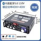 音響 家用 大功率 迷妳小型 110V12伏 藍芽功放機 車載插卡 FM收音功放