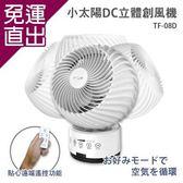 小太陽 8吋DC立體創風機 (買一送一)TF-08D【免運直出】