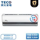 [TECO 東元]15-16坪 LV系列 豪華變頻冷暖空調 MS80IH-LV/MA80IH-LV