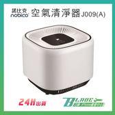 【刀鋒】現貨供應 諾比克J009(A)空氣清淨器 nobico 台灣獨家代理 保固兩年 免運費 PM2.5 負離子