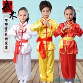 兒童演出服 少兒童武術練功服男女短袖太極功夫訓練服小學生中國風表演服套裝 快速出貨