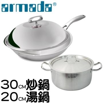 【南紡購物中心】《Armada》菁英316不鏽鋼複合金炒鍋30cm+伊麗莎白304不鏽鋼雙耳湯鍋20cm+煎鏟