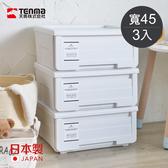 【日本天馬】河馬口MONO純白系抽屜收納箱-寬45CM-3入 (收納 整理 塑膠 儲物 儲納 衣物 換季)