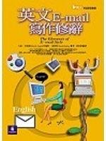 二手書博民逛書店《英文E-mail寫作修辭》 R2Y ISBN:9867727770