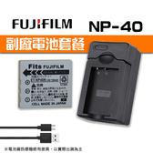 【 NP-40電池套餐】FUJIFILM  副廠電池+充電器 1鋰1充 富士 NP40 USB EXM (PN-012)