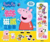 粉紅豬小妹 磁鐵互動書:佩佩去哪裡