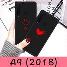 【萌萌噠】三星 Galaxy A9 (2018) 6.3吋 創意情侶款 卡通趣味文字卡通 全包防指紋磨砂軟殼 手機殼
