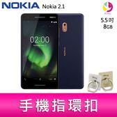 分期0利率 Nokia 2.1 5.5 吋 智慧型手機 贈『手機指環扣 *1』