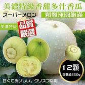 【果之蔬-全省免運】網室香甜蜜蜜美濃瓜X12顆禮盒(約250g±10%/顆)
