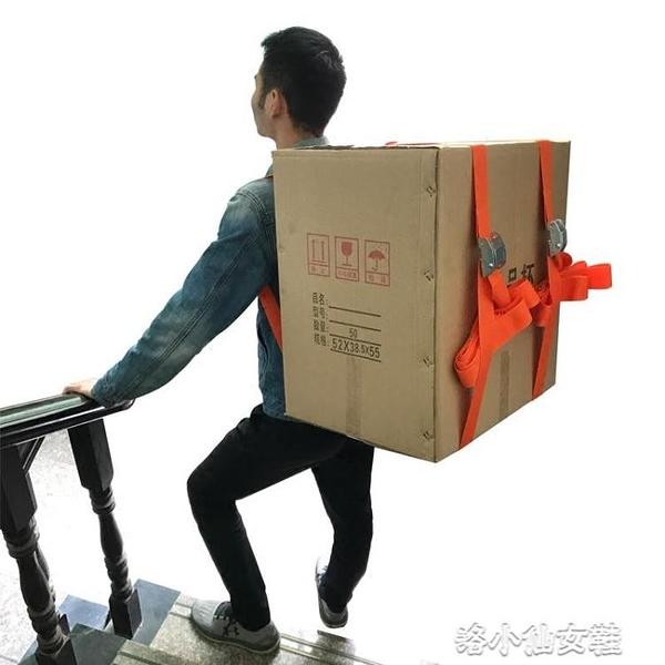 搬家神器單人款家用繩子冰箱搬運帶重物搬家帶肩帶上下