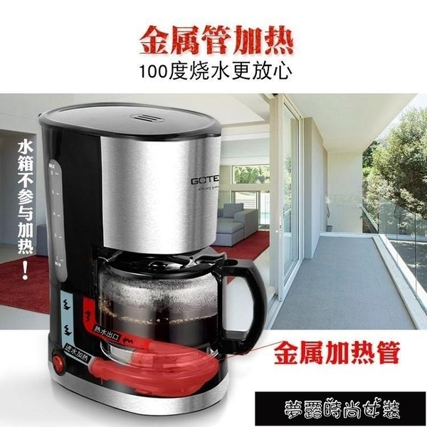 M 咖啡機家用全自動迷你小型煮咖啡壺泡茶機智 【全館免運】