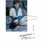 古曜威 雲端戀人 EP KU MyLove 免運 (購潮8)