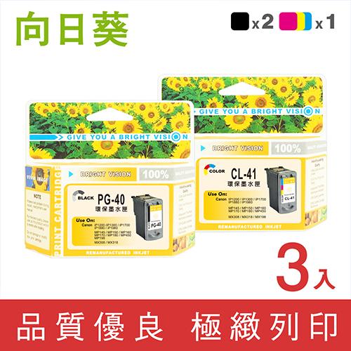 向日葵 for CANON 2黑1彩 PG-40 + CL-41 高容量環保墨水匣/適用 CANON MP145/MP150/MP160/MP170/MP180/MP198/MP450