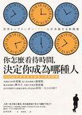 (二手書)你怎麼看待時間,決定你成為哪種人:1000位世界頂尖領導人的時間觀