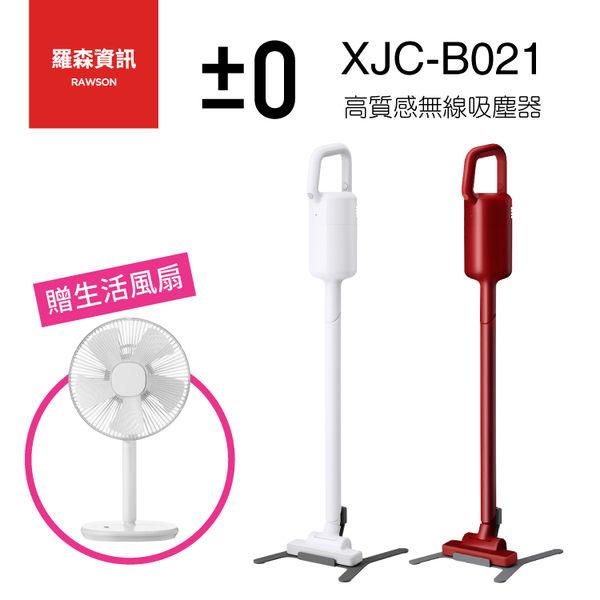 【贈風扇】±0 XJC-B021 B021 Z710 正負零 無線吸塵器 無線 吸塵器 手持吸塵器 贈風扇 白色 白