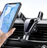 車載手機架子放汽車上的支架車用出風口導航吸盤式支撐夾車內支駕 【快速出貨】