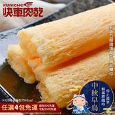 【快車肉乾】C4白魷魚片