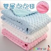 包巾嬰兒被泡泡毯 透氣親膚毛毯蓋毯冷氣毯-Joybaby