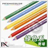 『ART小舖』美國 PRISMACOLOR 霹靂馬 油性色鉛筆 綠色系 單支自選