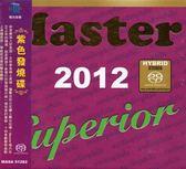 【停看聽音響唱片】【SACD】紫色發燒碟
