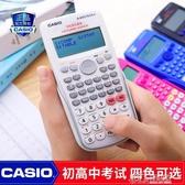 FX-82ES科學函數學生用計算器大學生考研注會考試會計專用多功能CPA初高中統計學計算機 好樂匯