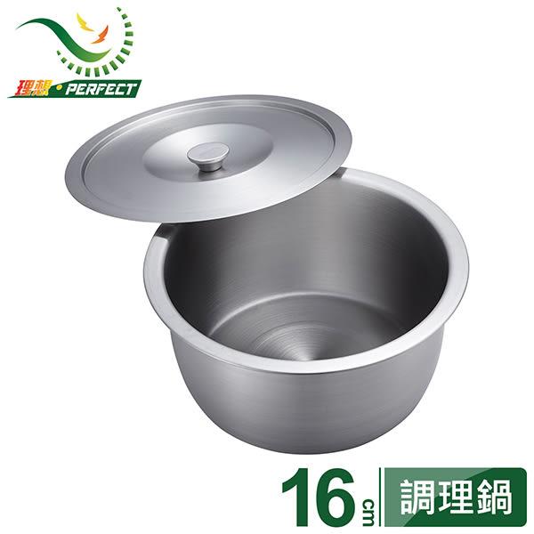 精巧不鏽鋼調理鍋-16cm-台灣製造《PERFECT 理想》