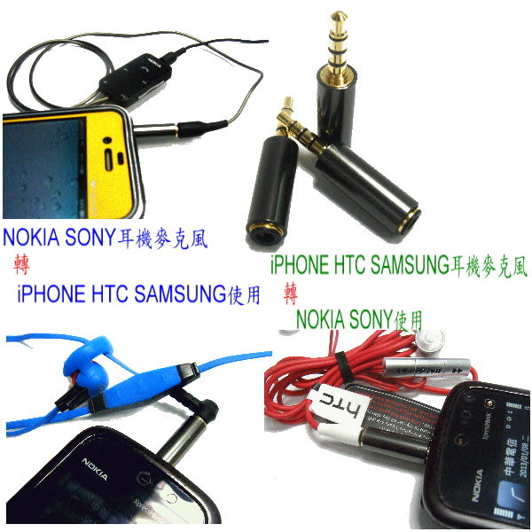 3.5轉3.5mm CITA/OMTP互轉 耳機轉換插頭iPhone4轉Nokia SONY轉HTC SAMSUNG耳機 所有線控耳機都能聽/說