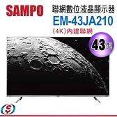 【信源電器】43吋 SAMPO聲寶 智慧聯網數位液晶顯示器 EM-43JA210 / EM43JA210