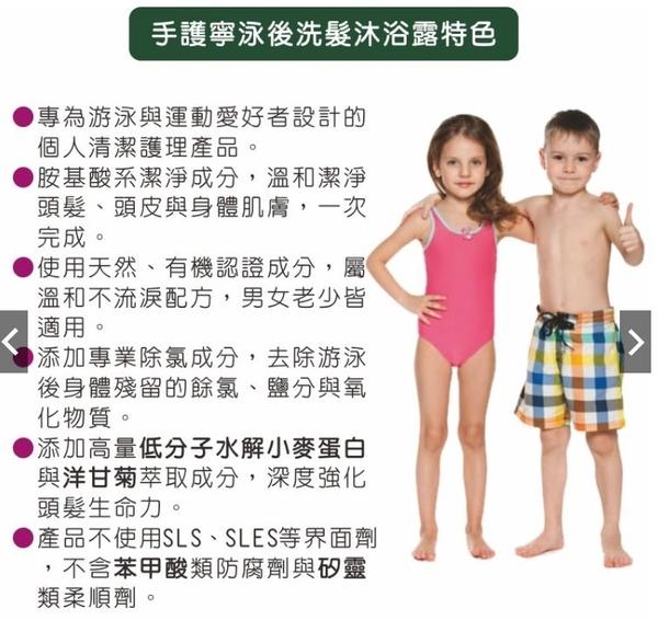 4 瓶特價組-手護寧泳後洗髮沐浴露 【20028494】
