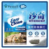 【力奇】沙奇 優質超凝結貓砂-藍標(強效除臭蘇打配方) 40LB/磅【免運費】 (G002C11)