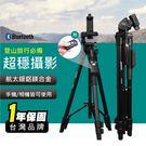 預購 5208藍芽專業三腳架 手機相機腳...